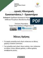 4η Εργαστηριακή Ενότητα - Σχεδίαση-Κατασκευή Ηλεκτρικών Πινάκων .pdf
