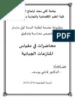 مطبوعة في مقياس المنازعات  الجبائية للأستاذ قاشي يوسف.pdf