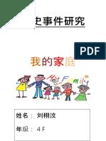 历史事件研究.docx栩汶