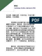 """关于解决武汉""""反复旧""""问题的报告(1969年5月25日)"""
