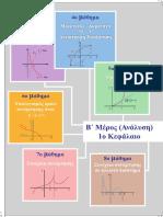 sel.43-56.pdf