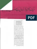 Aqeeda-Khatm-e-nubuwwat-AND  PAKISTANI BACHAY 8916