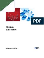 BBU+RRU安装指南