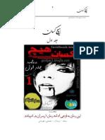 Hich Kasan ( 1 ) PDF