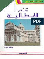تعلم الإيطالية Booksera.net