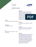 DW04_Урок 02 - Чем Вы хотите заняться.pdf