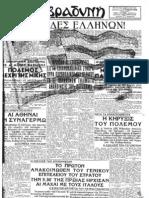 Τα πρωτοσέλιδα των εφημερίδων της εποχής του πολέμου (1940-41)