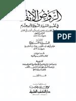 تفسير السيرة لإبن هشام.pdf