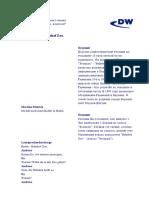 DW03_Урок 18 - Вокзал Зоопарк.pdf