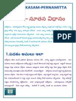 EHS - నూతన విధానం విద్య-వికాసం PDF