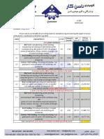 Offer for Sahel Erbil Factory (1)