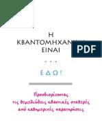 Η Κβαντομηχανική Είναι Εδώ! / Quantum mechanics is here! (greek)