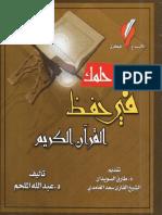 حقق حلمك بحفظ القرآن الكريم PDF (1).pdf