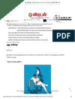 அது கவிதை! _ Vikatan Readers Comments - Aval Vikatan _ அவள் விகடன்