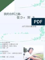 10 學習歷程(陳崇瑋)