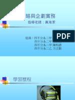 20 學習歷程(謝承宇)