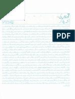 Aurat Par Tashadud |/Woman PunishmenT 8990