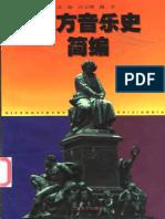 西方音乐史简编.pdf