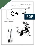 غلاف المجلة                                  معهد عثمان الشطّي بمساكن.docx