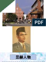 显赫人物的含义、地位和马六甲社会的价值观.pptx