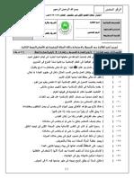 نهاية الفصل الأول غير مكتمل2007-2008.pdf