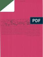 Aurat Par Tashadud |/Woman PunishmenT 9008
