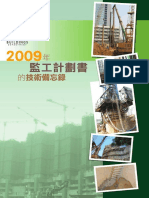 Technical Memorandum for Supervision Plans 2009 Chi