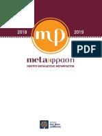 Metafrasi.2018.Full