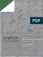 Philosophische Temperamente Von Platon bis Foucault Peter Sloterdijk