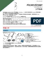 scansnap manual