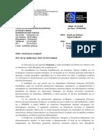 Απάντηση Υπουργού Περιβάλλοντος σε Αναφορά Ν. Μηταράκη για τα ειδοποιητήρια της ΔΕΗ σχετικά με την υποχρέωση δήλωσης των πηγαδιών