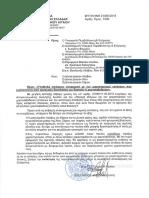 Αναφορά Ν. Μηταράκη προς τους Υπουργούς Περιβάλλοντος και Εσωτερικών σχετικά με το χαρακτηρισμό εκτάσεων ως δασικών