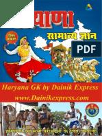 Haryana-general-knowledge-pdf-e-book-free-download-1.pdf