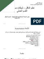 3- شبكات صناعية للطباعة