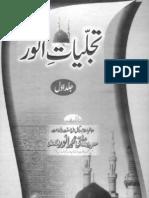 Tajalliyat e Anwer - (Vol 1) - By Shaykh Mufti Muhammad Anwer Okarvi