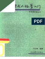 陈式太极拳入门-冯志强.pdf