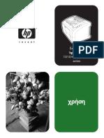 HP Laserjret (1010,1012,1015)User Manual (Greek)