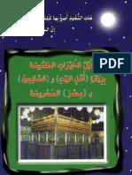 نيل الخيرات _ الدكتور سعيد أبو الأسعاد