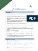 ΑΕΠΠ - 7ο Φυλλάδιο Ασκήσεων