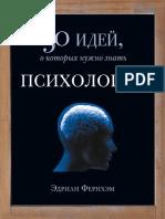 50_Idey_o_Kotorykh_Nuzhno_Znat_Adrian_Fernkham_Psikhologia_2016.pdf