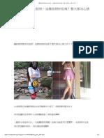 攝影師穿緊身衣拍照,這樣拍照好犯規!整天都沒心情工作了!.pdf