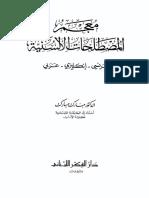معجم FR - EN - AR انجليزي عربي + شرح بالجمل العربية.pdf
