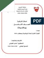 النموذج الأول.pdf