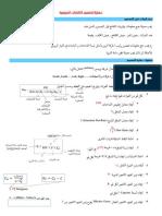عملية تصميم الاشارات المرورية2