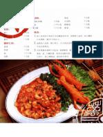 21_PeiMei_[培梅经典川浙菜].傅培梅.扫描版