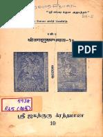 ஶ்ரீ ஜகத்குரு க்ரந்தமாலா-10 (ப்ரபோதஸுதாகரம்) (முதல் பாகம்),