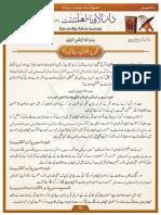 قبر پر اذان دينا کيسا ؟-1.pdf
