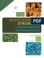 33_apotelesmatiki_epikoinonia_nevroglossikos_program_1391089546.pdf