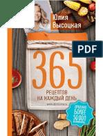 365 РЕЦЕПТОВ НА КАЖДЫЙ ДЕНЬ Юлия Высоцкая