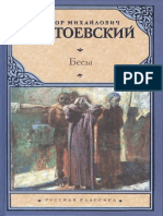 F.M. Dostojevski - Zli Dusi_lat